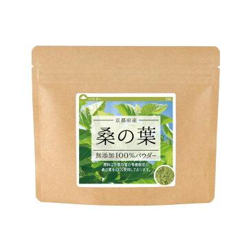 桑の葉無添加100%パウダー20g 青汁 粉末 サプリ 桑の葉茶 桑茶 粉末 国産 粉末茶 無添加 ダイエット サプリメント 【10P05Nov16】