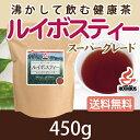 ルイボスティー・スーパーグレード 450g 送料無料 ルイボス茶 るいぼす茶【10P05Nov16】