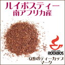 ルイボスティー・スーパーグレード 450g×4個 送料無料 ルイボス茶 るいぼす茶 【10P05Nov16】 2