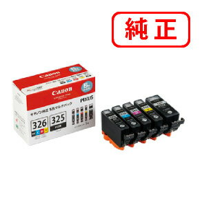 BCI-326+325/5MP CANON/キヤノン 色自由選択 5本 マルチパック 4713B001 インクタンク 純正インクカートリッジ