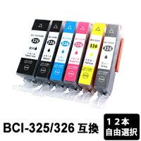 BCI325326系12本自由選択