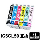 IC6CL50 色自由選択 12本 互換インクカートリッジE...