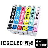 IC6CL50 色自由選択 6本 互換インクカートリッジEP-301 EP-302 EP-4004 EP-702A EP-703A EP-704A EP-705A EP-774A EP-801A EP-802A EP-904A PM-A820 PM-A840 PM-A840S PM-A920 PM-A940 PM-D870 PM-G4500 PM-G850 PM-G860 PM-T960