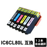 IC6CL80L 増量タイプ 色自由選択 12本 互換インクカートリッジ EP-977A3 EP-907F EP-807AW EP-807AB EP-807AR EP-777A EP-707A EP-808AW EP-808AB EP-808AR EP-978A3 EP-708A EP-979A3