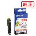 ICBK80L ブラック増量 3本 EPSON/エプソン 純正インクカートリッジ 【沖縄・離島 お届け不可】