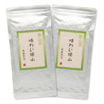味わい狭山〜高級煎茶〜(100g) 2セット【 狭山茶 お茶 緑茶 日本茶 煎茶 】
