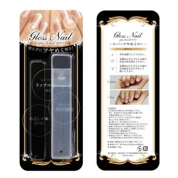 ガラス製爪磨き 爪やすり GlossNail グロスネイル