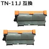 【2本セット】TN-11J/TN11J 対応互換トナーカートリッジ (新品) 【沖縄・離島 お届け不可】
