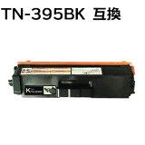 TN-395BK/TN395BK 対応大容量互換トナーカートリッジ ブラック (新品) 【沖縄・離島 お届け不可】