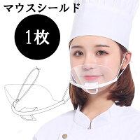 マウスシールド 透明マスク 透明タイプ マスクシールド 飲食店 接客 美容 熱中症対策