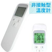非接触型 温度計 非接触 電子温度計 送料無料 学校 企業 施設