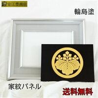 輪島塗家紋パネル額入り【1号】新築祝い贈り物人気商品ギフト沈金手作り