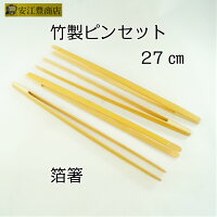 箔箸竹箸ピンセット