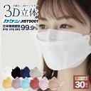 【 半額クーポンあり 日本カケン認証 JIS規格 】マスク 血色マスク ダイヤモンドマスク マスク