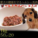 ドッグフード/無添加/馬肉【国産馬刺し】200g1パック送料無料