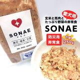 人とペットの非常食・SONAE(備え)