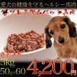 送料無料 圧倒的に赤身 赤身率96% 生肉 馬肉犬用 無添加 ドッグフード ペット 毛艶アップ!!ペーストミンチ 50g×60P 3kg 楽天最小・小分けなので鮮度長持ち♪【dog food】【馬肉 馬刺し】3kg 業務用 生肉