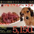 送料無料 赤身比率98%プレミアムペット馬肉3kg 犬 馬肉 生肉 ペット ペットフード 無添加 ドッグフード ペット馬肉 プレミアムペット馬肉 50g×20p 1kg 小分け dog food ダイエット 低カロリー 高鉄分 酵素