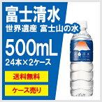 水,ミネラルウォーター,富士山の水,富士清水