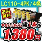 ��LC110-4PK��IC���å��դ��ڥ��������̵���ۡڽ����ߴ�����brotherLC110-4PK��4�����å�/IC���å��դ��ˡڥ֥饶���б��ۡڥݥ����10�ܡۡڥ��åȡ�