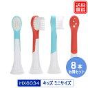 子供用 電動歯ブラシ
