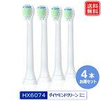 フィリップスソニッケアー対応電動歯ブラシダイヤモンドクリーンブラシヘッド互換替ブラシ4本セット(ミニサイズ)HX6074HX6072汎用品hx6074/01hx6072/01ソニッケアー替えブラシ汎用歯ブラシ互換歯ブラシ電動歯ブラシ