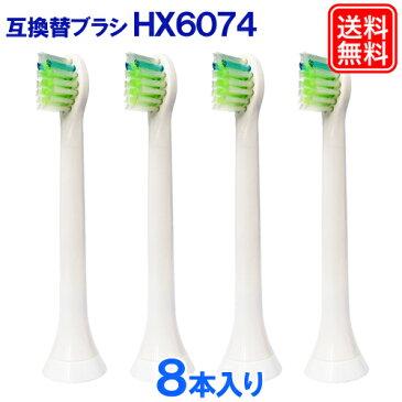 HX6074/01 (8本セット) フィリップスソニッケアー ダイヤモンドクリーン ブラシヘッド コンパクト 互換 替えブラシ ミニサイズ 2パック(8本入り) HX6074 HX6072 汎用品 hx6074/01 hx6072/01 替えブラシ 歯ブラシヘッド 互換 電動歯ブラシ