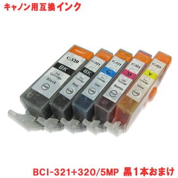 キヤノン インク BCI-321+320/5MP (5色パック/[320BK]黒1本おまけ) Canon対応 互換インク カートリッジ 純正品 同様に ご使用頂けます 汎用品 【セット】【20P03Dec16】