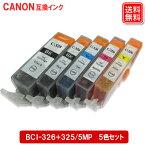 BCI-326+325/5MP,5色セット,キヤノン,互換インクカートリッジ