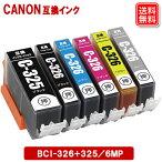 BCI-326+325/6MP,6色セット,キヤノン,互換インクカートリッジ