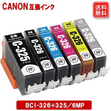 BCI-326+325/6MP キヤノン インク (6色パック/[325BK]黒1本おまけ) Canon対応 互換インク カートリッジ 純正品 同様に ご使用頂けます 汎用品 【20P03Dec16】