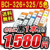 �����ߴ��������ȥ�å�,����Υ�,canon,BCI-326+325/5MP,5���ޥ���ѥå�