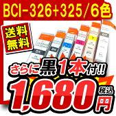 �����ߴ��������ȥ�å�,����Υ�,canon,BCI-326+325/6MP,6���ޥ���ѥå�
