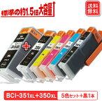 BCI-351xl+350xl/5MP,5色セット,大容量,キヤノン,互換インクカートリッジ