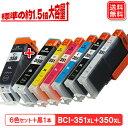 キヤノン インク BCI-351XL+350XL/6MP 大容量 (6色パック/黒1本おまけ) Canon対応 互換インク カートリッジ 純正品 同様に ご使用頂けます 汎用品 【BCI-351XL+350XL/6MP】【20P03Dec16】