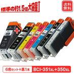 BCI-351xl+350xl/6MP,6色セット,大容量,キヤノン,互換インクカートリッジ