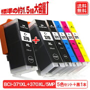 BCI-371xl+370xl/5MP