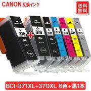 BCI-371xl+370xl/6MP,6色セット,大容量,キヤノン,互換インクカートリッジ