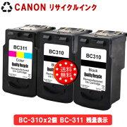 CANONインクBC-310BC-311