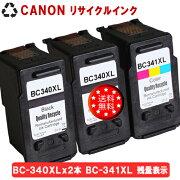 CANONインクBC340_2set+BC341