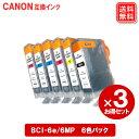 【あす楽】 キヤノン インク BCI-6/6MP (6色パック/黒3本...