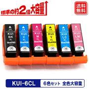 KUI-6CL-L6色セット互換インクエプソンプリンター対応KUI-6CL-Lクマノミ互換6色増量【20P03Dec16】【b2bsale1603】