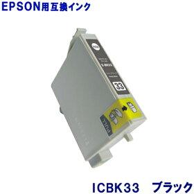 ICBK33,ブラック,エプソン,互換インクカートリッジ