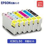 IC6CL50,6色セット,エプソン,互換インクカートリッジ
