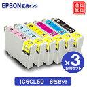 エプソン インク IC6CL50 (6色パック) ×3セット...