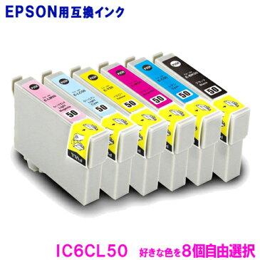 エプソン インク IC50 IC6CL50 (8色自由選択) 8個選べるセット EPSON対応 互換インク カートリッジ 純正品 同様に ご使用頂けます 汎用品 IC50 【セット】【20P03Dec16】