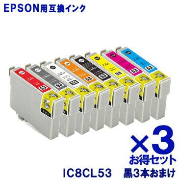【あす楽】 エプソン インク IC8CL53 (8色パック/黒3本おまけ) ×3セット EPSON対応 互換インク カートリッジ 純正品 同様に ご使用頂けます 汎用品 IC53 【セット】
