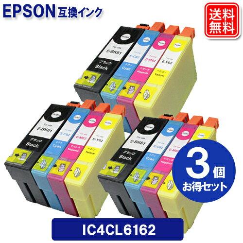 エプソン インク IC4CL6162 (4色パック/黒3本おまけ) ×3セット EPSON対応 互換インク カートリッジ 純正品 同様に ご使用頂けます 汎用品 IC61 IC62 【セット】