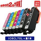 IC6CL70L,6色セット,増量,エプソン,互換インクカートリッジ
