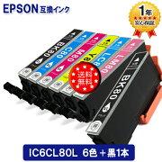 IC6CL80,6色セット,増量,エプソン,互換インクカートリッジ